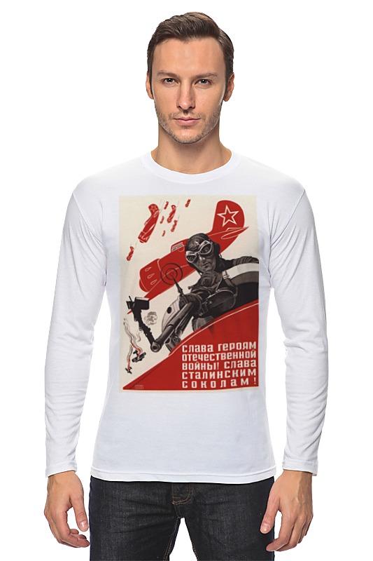 Лонгслив Printio Советский плакат, 1941 г. часы слава 1249422 300 2428