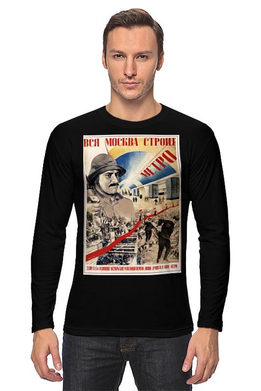 Лонгслив Printio Советский плакат, 1934 г. (густав клуцис) лонгслив printio московская область москва