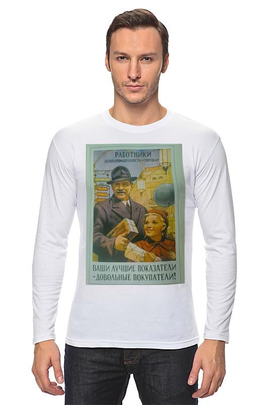 Лонгслив Printio Советская торговля куплю торговля котлас рыба свежемороженная оптом хладокомбинат