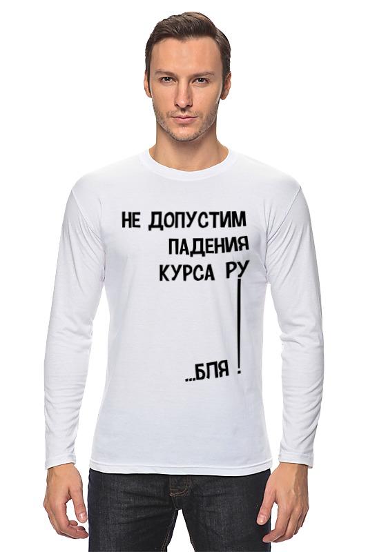 Лонгслив Printio Курс рубля! национализация рубля путь к свободе россии мяг обл