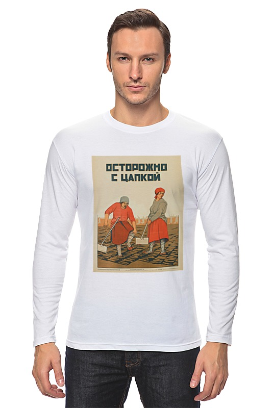 Лонгслив Printio Советский плакат, техника безопасности 30-е г. лонгслив printio осторожно с цапкой