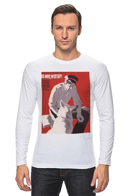 Лонгслив Printio Афиша к фильму ко мне, мухтар!, 1964 г. футболка классическая printio афиша к фильму добро пожаловать 1964 г