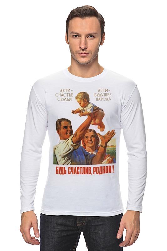 Лонгслив Printio Советский плакат, 1955 г. лонгслив printio советский плакат 1955 г