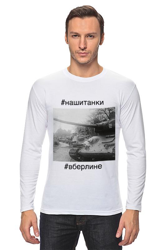 Лонгслив Printio Советские танки в берлине