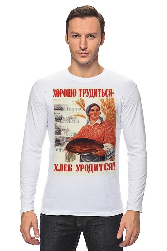 Лонгслив Printio Советский плакат, 1947 г. лонгслив printio советский плакат