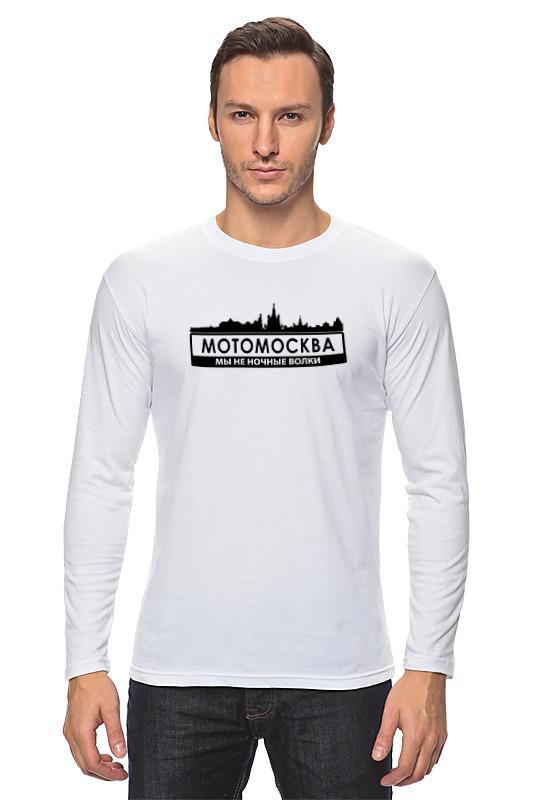 Лонгслив Printio Мотомосква - мы не ночные волки. ночные сорочки и рубашки