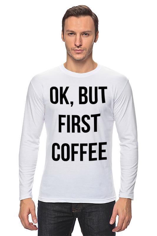 Лонгслив Printio Хорошо, но сначала кофе! майка классическая printio ho ho ho