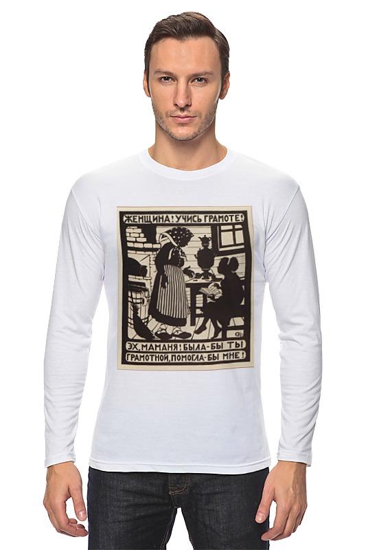 Лонгслив Printio Советский плакат, 1923 г. (елизавета кругликова) елизавета i