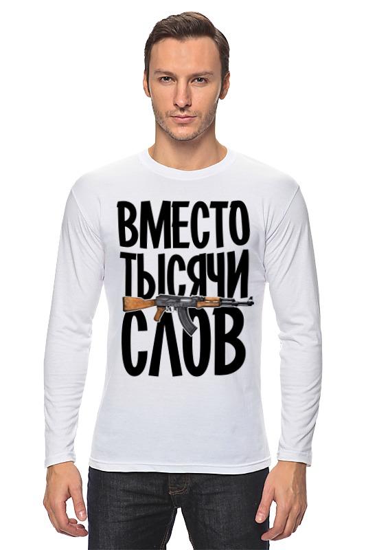 Лонгслив Printio Вместо тысячи слов by hearts of russia детская футболка классическая унисекс printio вместо тысячи слов by hearts of russia