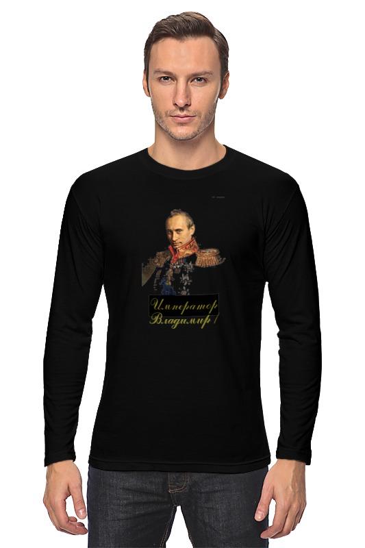 Лонгслив Printio Император владимир 1 георг эберс император том 1