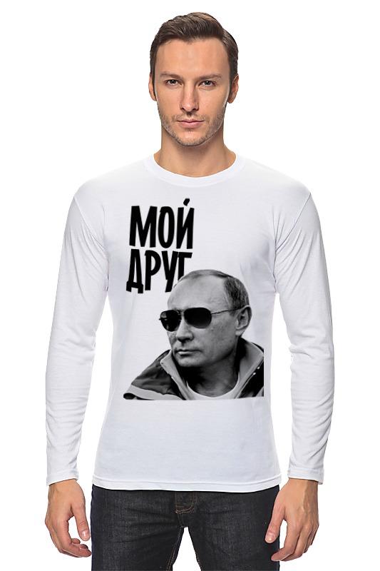 все цены на Printio Мой друг by hearts of russia онлайн