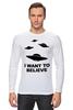"""Лонгслив """"I Want to Believe (X-Files)"""" - нло, ufo, секретные материалы, дэвид духовны, david duchovny, the x-files"""