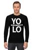 "Лонгслив ""YOLO (You Only Live Once)"" - yolo, йоло, живешь только раз"