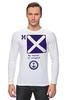 "Лонгслив ""Mike (M),флаг МСС (eng)"" - море, флаг, яхтинг, мсс, boatstyle"
