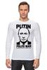 """Лонгслив """"Путин вежливый человек"""" - русский, россия, путин, президент, putin, вежливый, политик"""