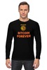 "Лонгслив ""Bitcoin Club Collection - Satoshi Nakamoto"" - bitcoin, биткойн, bitcoinclub, satoshi nakamoto"