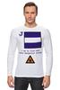 "Лонгслив ""Juliet (J), флаг МСС (eng)"" - море, парус, яхтинг, мсс, boatstyle"