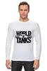 """Лонгслив """"World of Tanks"""" - world of tanks, танки, wot, tanks"""