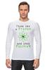 """Лонгслив """"Думай как протон - оставайся позитивным"""" - позитив, физика, positive, протон, proton"""