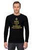 """Лонгслив """"Спокойно! Я Русский Полицейский!"""" - россия, патриотизм, полиция, родина, keep calm, полцейский, русский полицейский"""