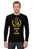 """Лонгслив """"Рожденный в СССР (Born in USSR)"""" - ссср, ussr, россия, russia"""