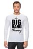 "Лонгслив ""The Big Bang Theory"" - the big bang theory, теория большого взрыва, шелдон купер, sheldon cooper"