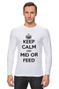 "Лонгслив ""KEEP CALM AND MID OR FEED"" - мужская, прикольные, парню, dota, dota 2, keep calm, pudge, dota2, mid or feed, video games"