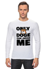 "Лонгслив ""Only Doge Can Judge Me"" - мем, wow, doge, собакен, песе"