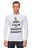"Лонгслив ""Keep Calm and Giggity"" - keep calm, family guy, гриффины, giggity, гленн куагмаер"