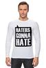 """Лонгслив """"Haters Gonna Hate"""" - haters gonna hate, ненавистники пускай ненавидят"""