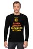 """Лонгслив """"Bitcoin Club Collection - Satoshi Nakamoto"""" - bitcoin, bitcoinclub, биткойн, текст"""