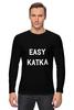 "Лонгслив ""EASY KATKA"" - dota 2, дота 2, easy katka"