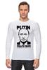 """Лонгслив """"Путин - вежливый человек"""" - любовь, россия, путин, президент, кумир"""