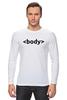"Лонгслив ""BODY Tag"" - html, body, сайты, веб"