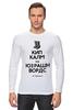 """Лонгслив """"КИП КАЛМ by K.Karavaev"""" - russia, putin, keep, calm, karavaev"""