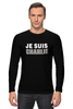 "Лонгслив ""Je Suis Charlie"" - charlie, je suis charlie, i am charlie, я шарли"