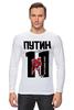 "Лонгслив ""ПУТИН 11 Хоккеист"" - путин, putin, легенда, хоккеист, deisgnministry"