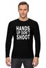 """Лонгслив """"Hands up don't shoot (Руки вверх не стрелять)"""" - полиция, police, hands up, don't shoot, руки вверх"""