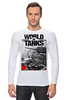 "Лонгслив ""World of Tanks"" - игры, world of tanks, танки, wot"