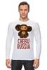 "Лонгслив ""Cheburussia"" - прикол, россия, russia, чебурашка, cheburussia"