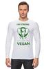 """Лонгслив """"I'm strong & i'm vegan"""" - веган, vegan"""