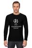 "Лонгслив ""Лига чемпионов"" - футбол, спорт, football, uefa, лига, уефа, чемпионов, champions league"