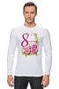 """Лонгслив """"Поздравляем с 8 марта!"""" - цветы, 8 марта, международный женский день"""