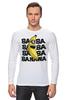 """Лонгслив """"BA BA BANANA"""" - banana, миньоны, гадкий я, minion"""