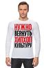 "Лонгслив ""НВХХК"" - rap, культура, hip hop, хип-хоп, culture"