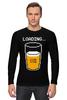 "Лонгслив ""Загрузка Пива на 69%"" - пиво, стакан, loading, beer, загрузка"