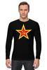 """Лонгслив """"СССР звезда"""" - арт, ссср, soviet union, серп и молот, пролетарии всех стран"""