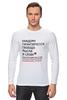 """Лонгслив """"Конституция РФ, ст. 29"""" - навальный, команда навального, навальный четверг"""