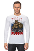"""Лонгслив """"Это Россия"""" - россия"""