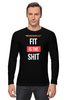 """Лонгслив """"ФитПит.рф - Спортивное питание"""" - спорт, фитнес, спортзал, спортивное питание, fit"""